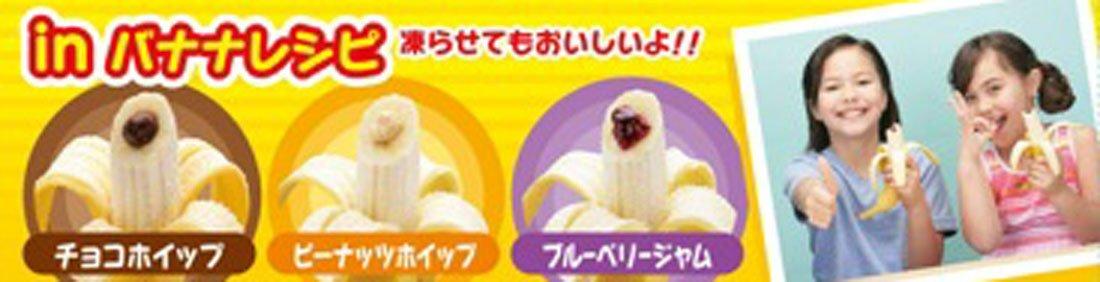 バナナの中にチョコを注入!?スマホでその場でチェキ!?話題のアイテムを紹介!