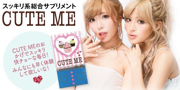 cute me(キュートミー)は危険?CROOZモデルを使った口コミと効果の嘘と本音の評価