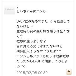 B-UP(ビーアップ)がCROOZブログの口コミで話題!まな板バストにマシュマロビーアップ!