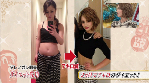 ダレノガレ明美のダイエット方法がブログで話題!無理せず短期間で6kg痩せる方法