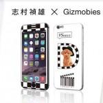 志村禎雄とGizmobiesがコラボ!志村禎雄プロデュースのiPhoneケースを手に入れちゃおう!